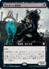 厚かましい盗用者/Bold Plagiarist (拡張アート版) 【日本語版】 [C21-黒R]