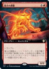 業火の課題/Inferno Project (拡張アート版) 【日本語版】 [C21-赤R]