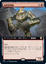 遺跡掘削機/Ruin Grinder (拡張アート版) 【日本語版】 [C21-赤R]