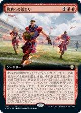 勝利への高まり/Surge to Victory (拡張アート版) 【日本語版】 [C21-赤R]