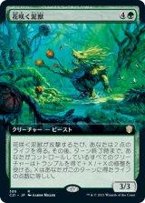 花咲く泥獣/Blossoming Bogbeast (拡張アート版) 【日本語版】 [C21-緑R]