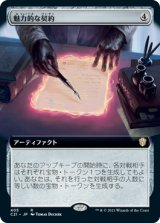 魅力的な契約/Tempting Contract (拡張アート版) 【日本語版】 [C21-灰R]