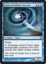際限無き欺瞞のジン/Djinn of Infinite Deceits 【英語版】 [C13-青R]