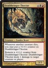 死を運ぶソクター/Deathbringer Thoctar 【英語版】 [C13-金R]