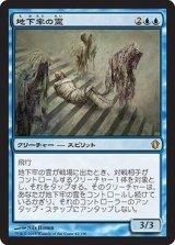 地下牢の霊/Dungeon Geists 【日本語版】 [C13-青R]《状態:NM》