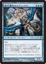 破片撒きのスフィンクス/Sharding Sphinx 【日本語版】 [C13-青R]《状態:NM》