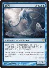 潮力/Tidal Force 【日本語版】 [C13-青R]《状態:NM》