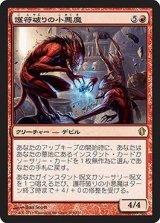 護符破りの小悪魔/Charmbreaker Devils 【日本語版】 [C13-赤R]《状態:NM》