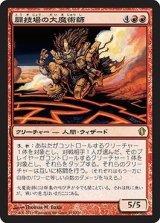 闘技場の大魔術師/Magus of the Arena 【日本語版】 [C13-赤R]《状態:NM》