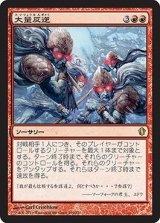 大量反逆/Mass Mutiny 【日本語版】 [C13-赤R]《状態:NM》