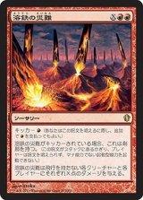 溶鉄の災難/Molten Disaster 【日本語版】 [C13-赤R]