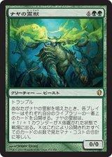 ナヤの霊獣/Naya Soulbeast 【日本語版】 [C13-緑R]《状態:NM》