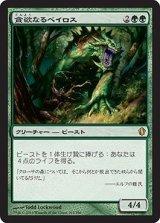 貪欲なるベイロス/Ravenous Baloth 【日本語版】 [C13-緑R]