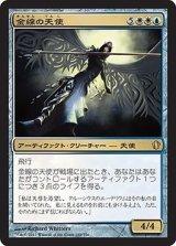金線の天使/Filigree Angel 【日本語版】 [C13-金R]《状態:NM》
