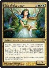 魂の歌姫ルビニア/Rubinia Soulsinger 【日本語版】 [C13-金R]《状態:NM》