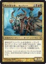 死の守り手、セックァー/Sek'Kuar, Deathkeeper 【日本語版】 [C13-金R]《状態:NM》