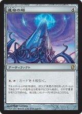 運命の塔/Tower of Fortunes 【日本語版】 [C13-アR]《状態:NM》