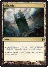 統率の塔/Command Tower 【日本語版】 [C13-土地C]《状態:NM》