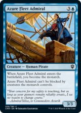 蒼穹艦隊の提督/Azure Fleet Admiral 【英語版】 [CMR-青C]