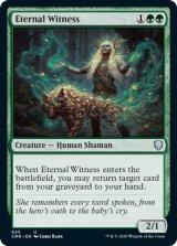 永遠の証人/Eternal Witness 【英語版】 [CMR-緑U]