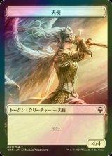 [FOIL] 天使/Angel 【日本語版】 [CMR-トークン]
