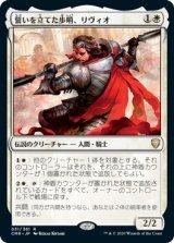 誓いを立てた歩哨、リヴィオ/Livio, Oathsworn Sentinel 【日本語版】 [CMR-白R]