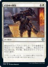 武器庫の開放/Open the Armory 【日本語版】 [CMR-白U]