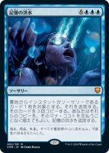 記憶の洪水/Mnemonic Deluge 【日本語版】 [CMR-青MR]
