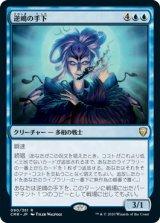 逆嶋の手下/Sakashima's Protege 【日本語版】 [CMR-青R]