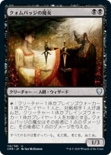 クォムバッジの魔女/Cuombajj Witches 【日本語版】 [CMR-黒U]