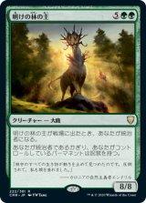 明けの林の主/Dawnglade Regent 【日本語版】 [CMR-緑R]