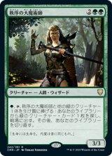 秩序の大魔術師/Magus of the Order 【日本語版】 [CMR-緑R]