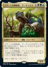 ラグーンの神秘家、アーチェロス/Archelos, Lagoon Mystic 【日本語版】 [CMR-金R]