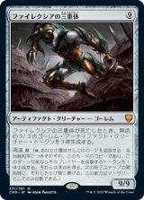 ファイレクシアの三重体/Phyrexian Triniform 【日本語版】 [CMR-灰MR]