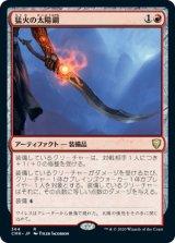 猛火の太陽鋼/Blazing Sunsteel 【日本語版】 [CMR-赤R]