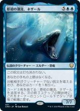原初の潮流、ネザール/Nezahal, Primal Tide 【日本語版】 [CMR-青R]