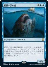 船壊しのクラーケン/Shipbreaker Kraken 【日本語版】 [CMR-青R]