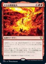 ヤヤの焼身猛火/Jaya's Immolating Inferno 【日本語版】 [CMR-赤R]