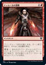 ティムールの激闘/Temur Battle Rage 【日本語版】 [CMR-赤C]