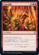 火山の流弾/Volcanic Fallout 【日本語版】 [CMR-赤U]