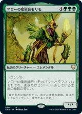 マローの魔術師モリモ/Molimo, Maro-Sorcerer 【日本語版】 [CMR-緑R]
