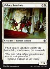 宮殿の歩哨/Palace Sentinels 【英語版】 [CN2-白C]《状態:NM》