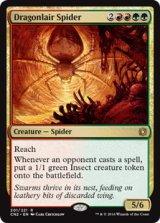 ドラゴンの巣の蜘蛛/Dragonlair Spider 【英語版】 [CN2-金R]《状態:NM》