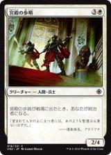 宮殿の歩哨/Palace Sentinels 【日本語版】 [CN2-白C]《状態:NM》