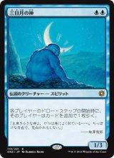 三日月の神/Kami of the Crescent Moon 【日本語版】 [CN2-青R]《状態:NM》