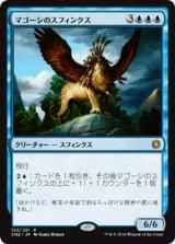 マゴーシのスフィンクス/Sphinx of Magosi 【日本語版】 [CN2-青R]