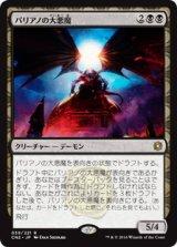 パリアノの大悪魔/Archdemon of Paliano 【日本語版】 [CN2-黒R]《状態:NM》