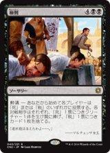 極刑/Capital Punishment 【日本語版】 [CN2-黒R]