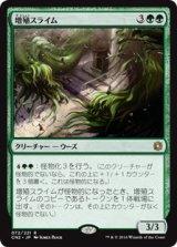 増殖スライム/Splitting Slime 【日本語版】 [CN2-緑R]