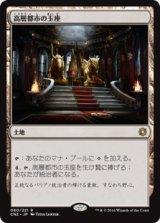 高層都市の玉座/Throne of the High City 【日本語版】 [CN2-土地R]《状態:NM》